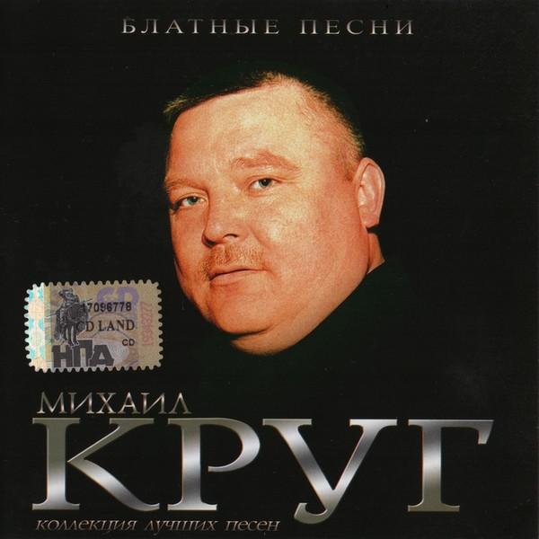 Михаил Круг - Блатные песни (2005)